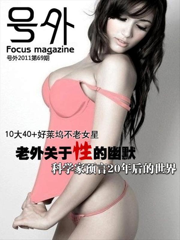 号外2011年69期 杂志 品牌 文章 月票:0 点击:3.