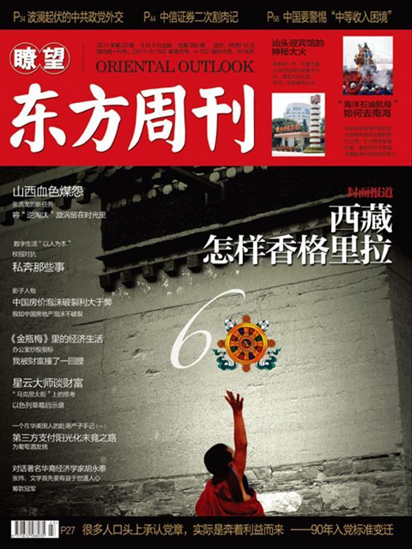 西藏杂志封面素材