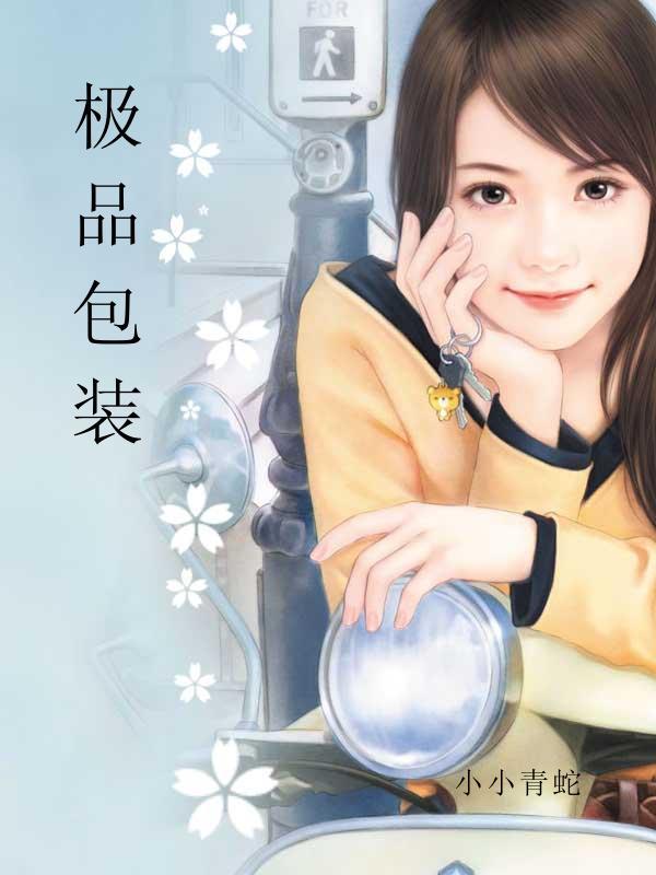 极品包装-小小青蛇著 第1章 原来的我 中国移动和阅读